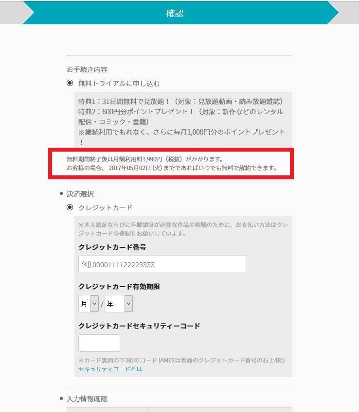 U-NEXT 入力情報確認_R