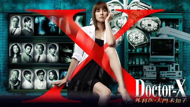 ドクターX シーズン1_R