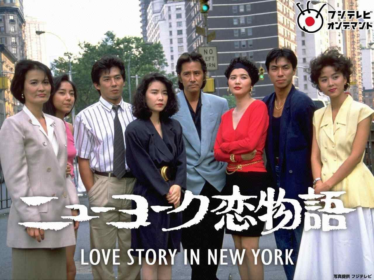 ニューヨーク恋物語_R