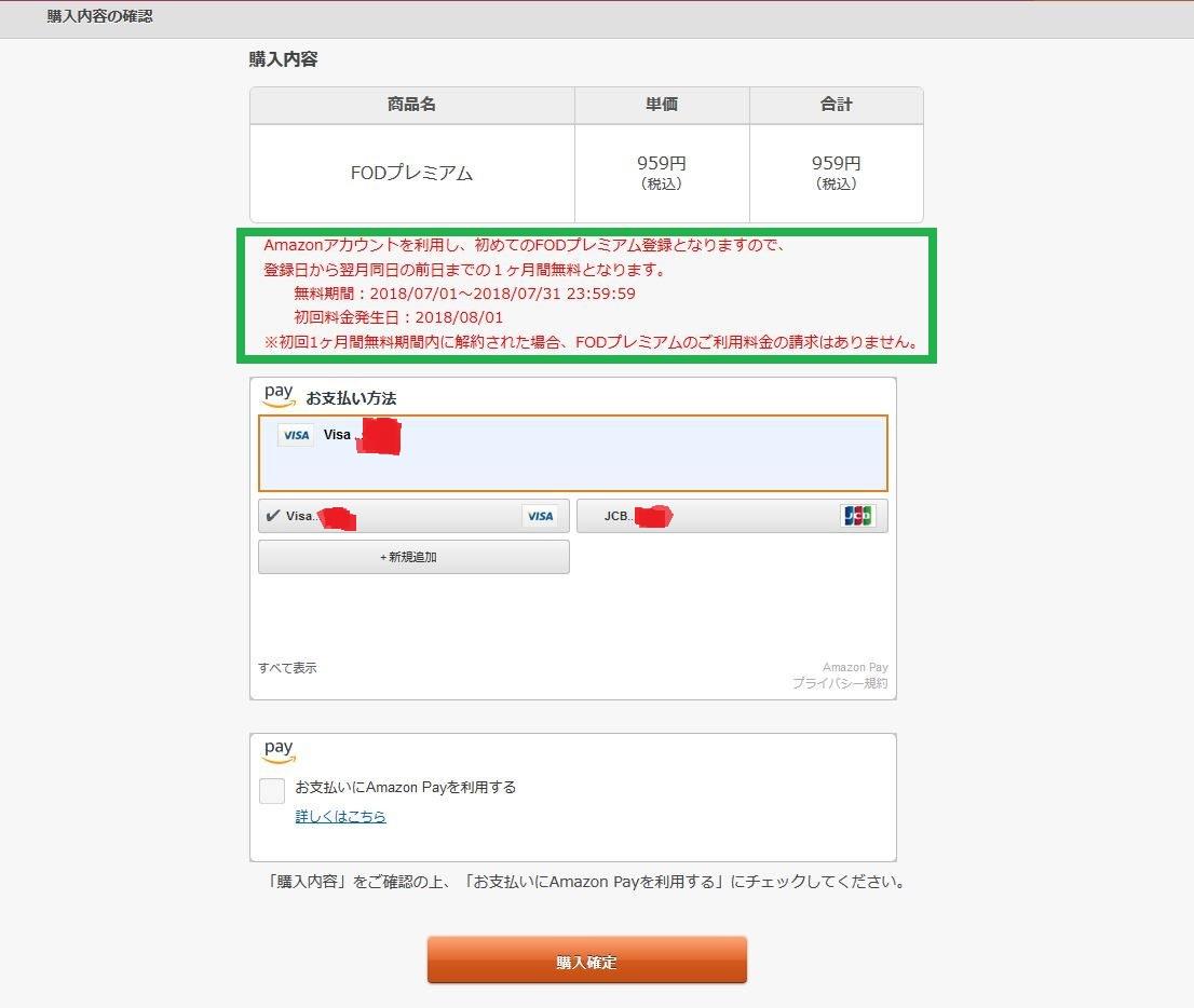 FOD_Amazonペイ_購入内容確認画面_R