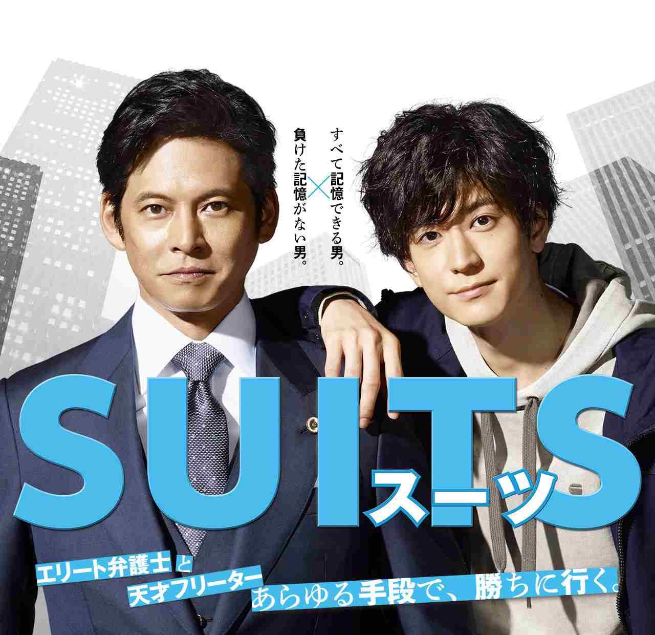SUITS/スーツ_R