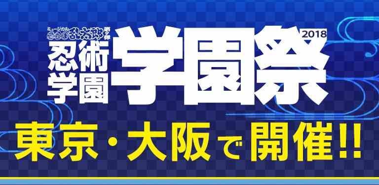 忍ミュ学園祭2018_R