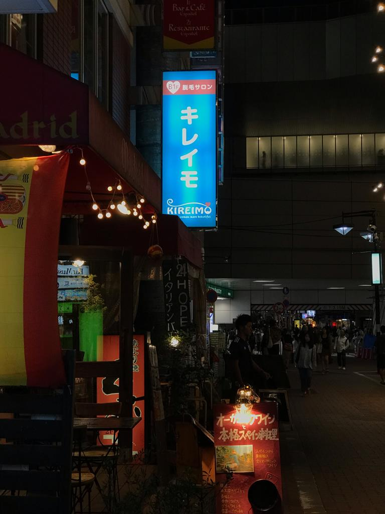 奥が渋谷駅_R