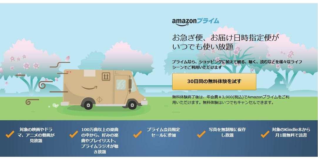 Amazonプライム入口_R