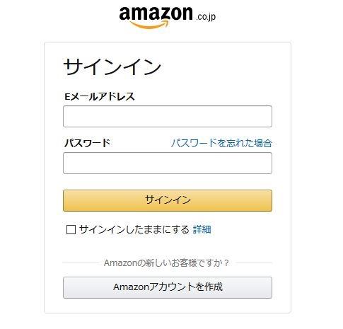 Amazonにサインイン_R
