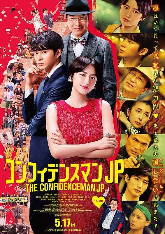 映画コンフィデンスマンJP ロマンス編_R