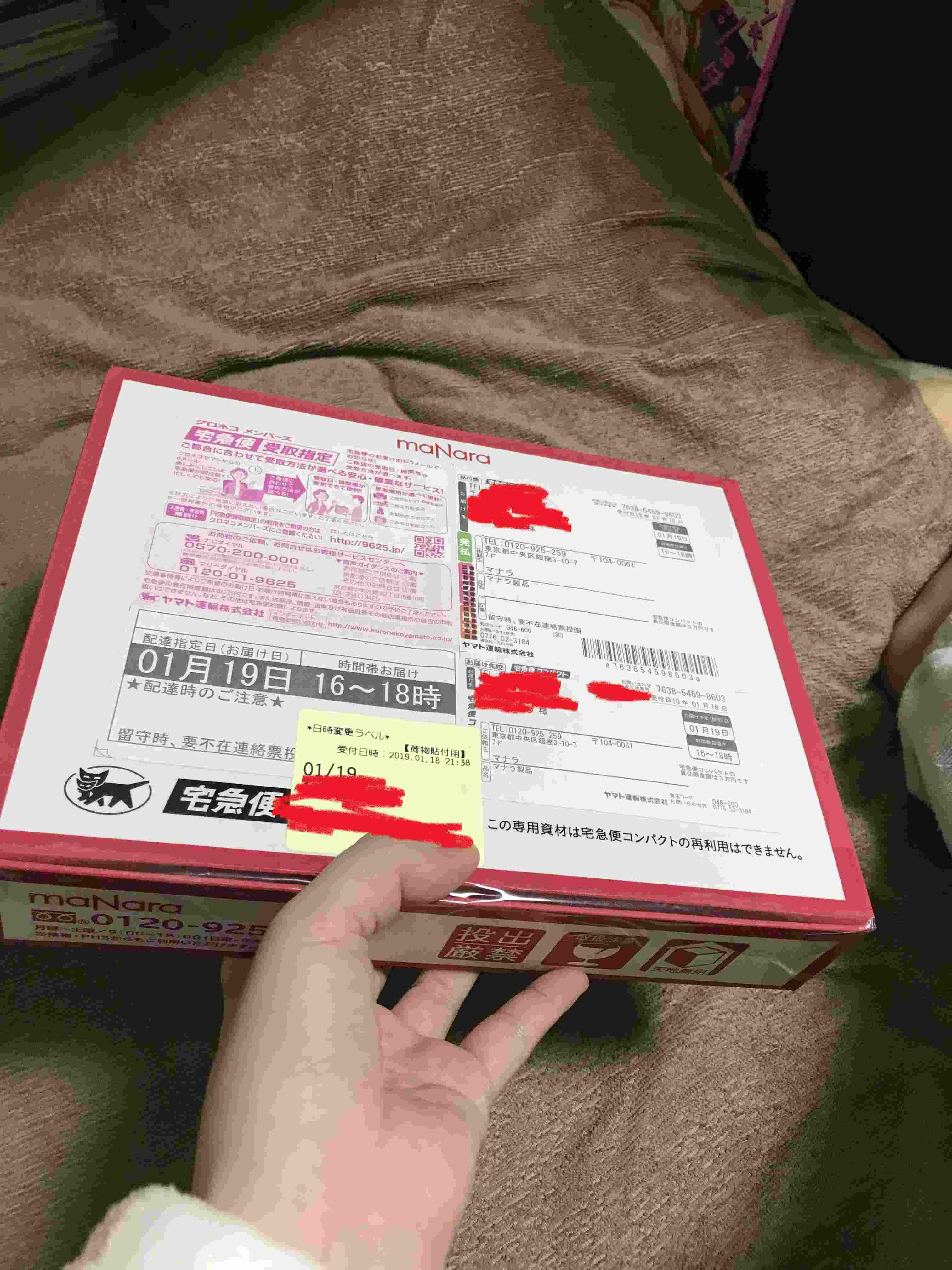 オンリーエッセンスが届く時の箱