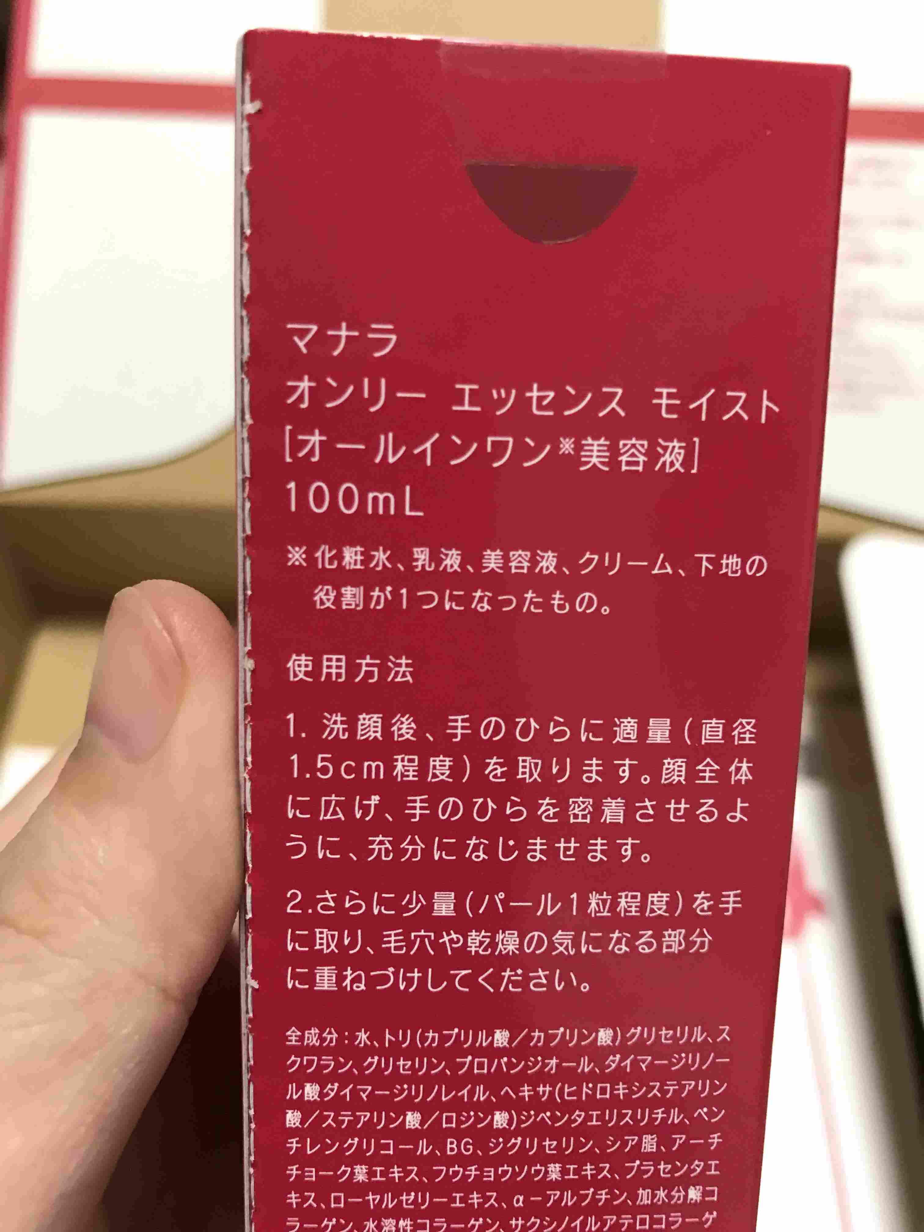 オンリーエッセンス モイストの箱の上の方に書いてある使い方