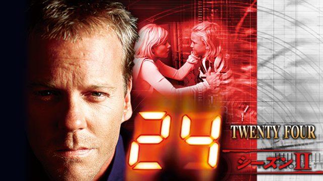 24 -TWENTY FOUR- シーズン2.jpg