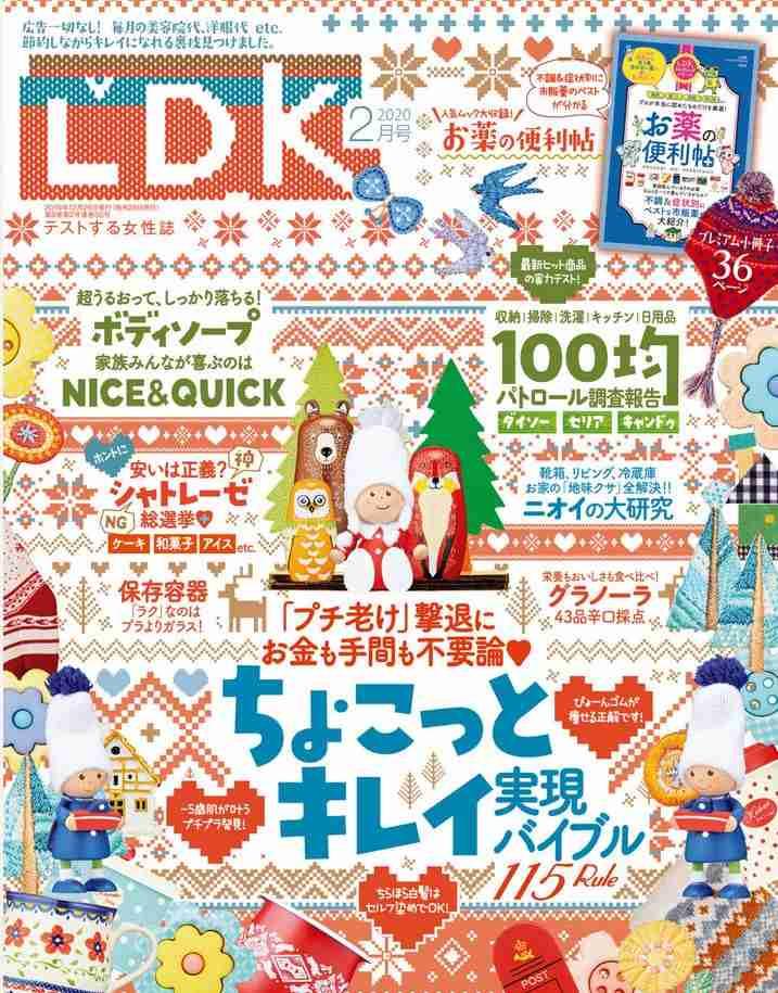 LDK 2020年2月_R