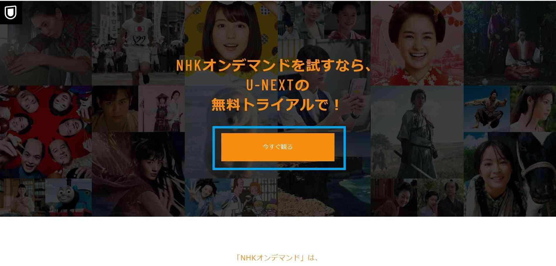 U-NEXT NHK 1_R
