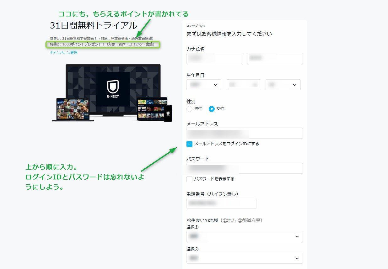 U-NEXT NHK3_R
