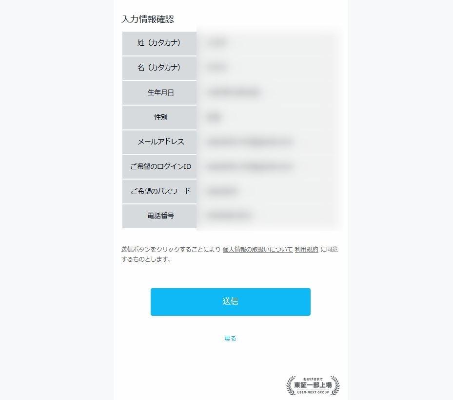 U-NEXT 確認した画面_R