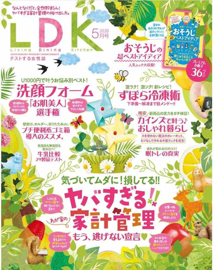 LDK 2020年5月_R