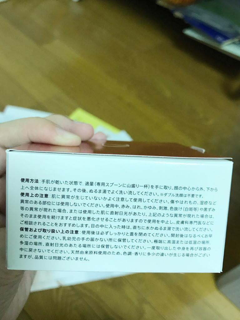 DUO 箱に書いてある使い方_R