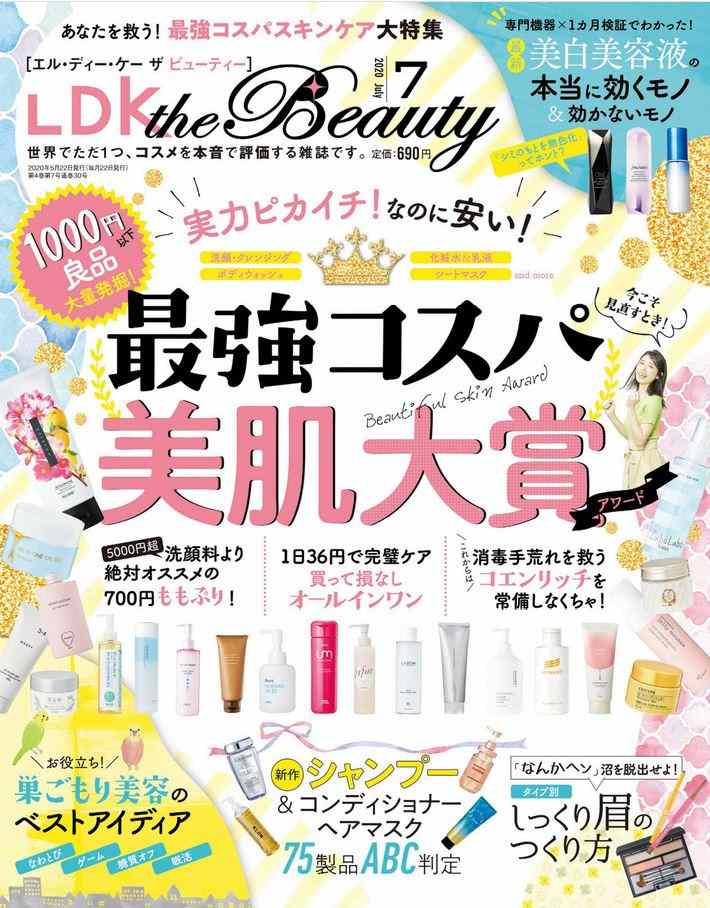 LDK the Beauty 2020年7月_R