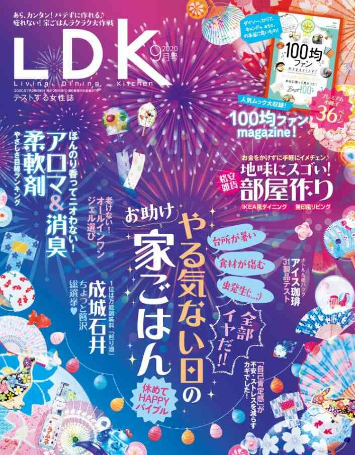 LDK 2020年9月_R