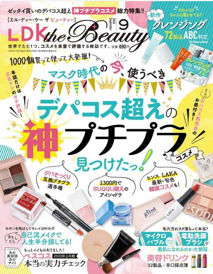LDK the Beauty 2020年9月_R