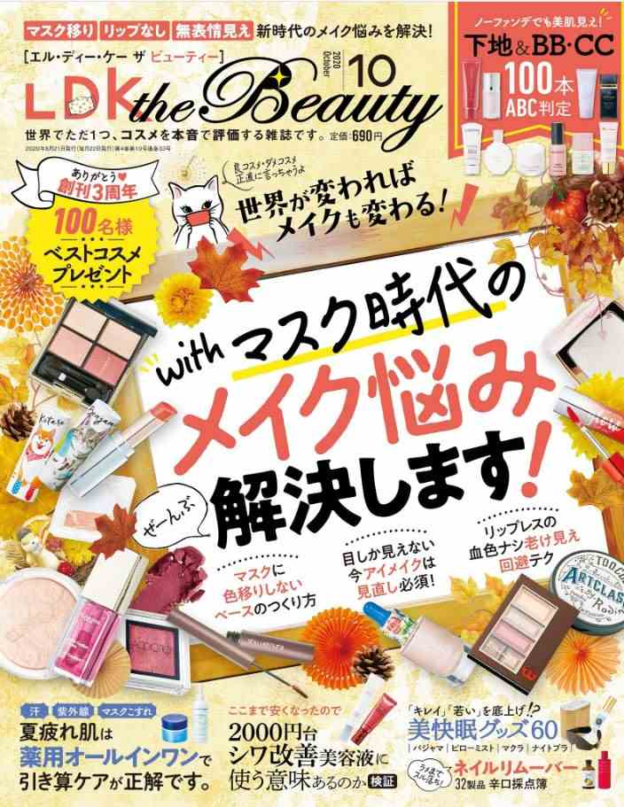 LDK the Beauty 2020年10月_R
