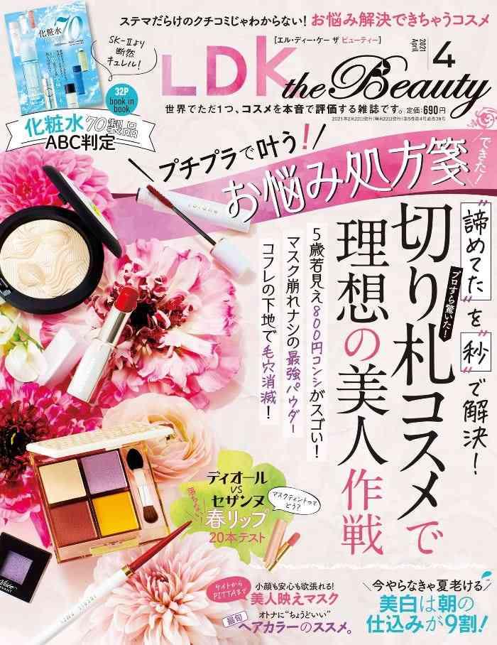 LDK the Beauty April 2021
